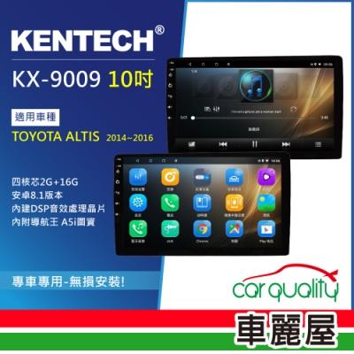 KENTECH-TOYOTA ALTIS 2014-2016 專用 10吋導航影音安卓主機