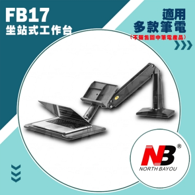 NB FB17/氣壓式站坐交替筆電架(黑)