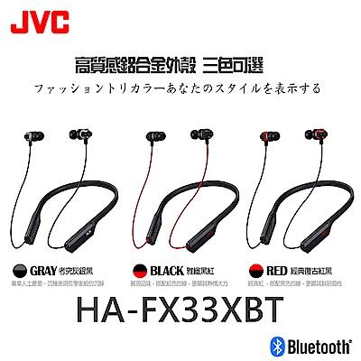 【JVC】HA-FX33XBT 頸掛式藍牙耳機