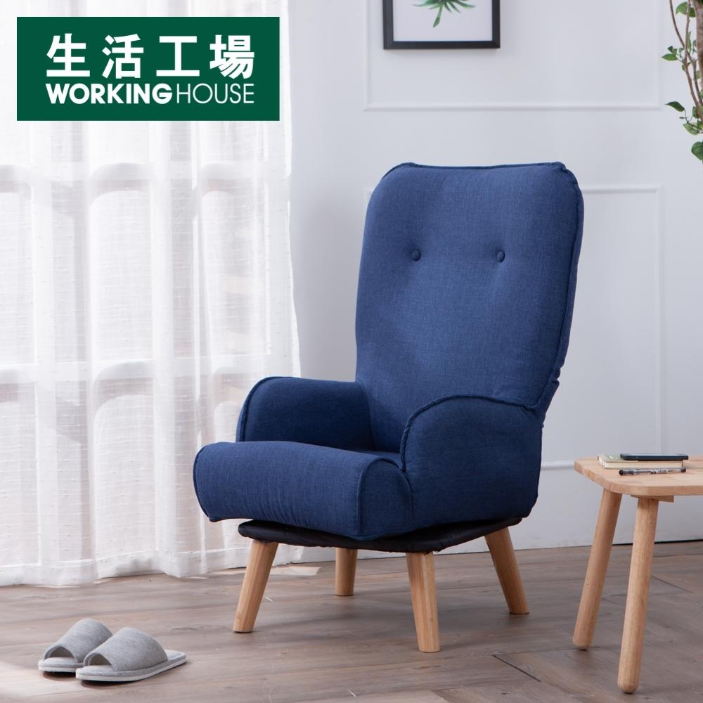 【倒數迎接雙12-生活工場】urban休憩時光日式旋轉高背椅