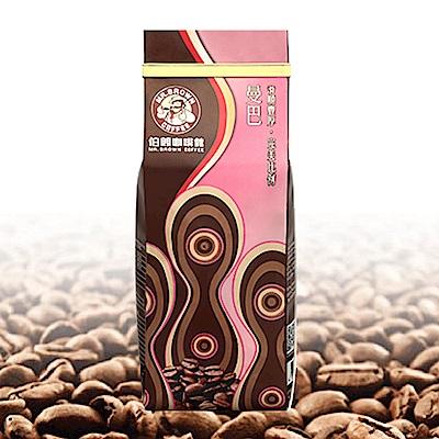 【MR.BROWN 伯朗】曼巴咖啡豆一磅(綜合咖啡豆 Coffee Blends)