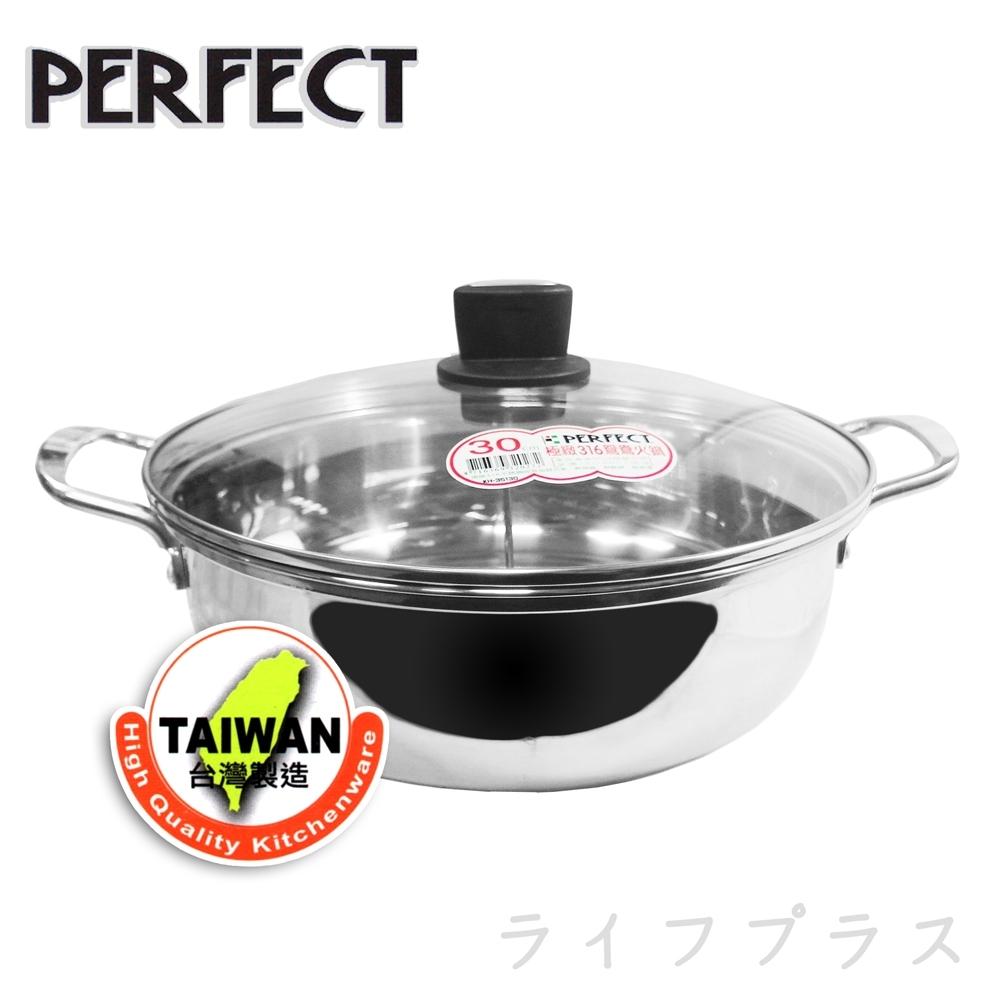 PERFECT極緻316鴛鴦火鍋-30cm