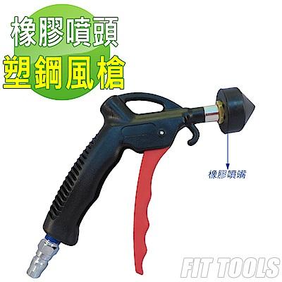 良匠工具 空壓專用35mm橡膠軟噴頭塑鋼風槍 氣壓槍/吹塵槍 附接頭