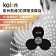 Kolin 歌林無線3D深層按摩器(KMA-MN3D) product thumbnail 1
