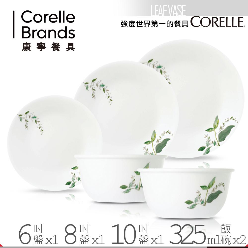 美國康寧 CORELLE 瓶中樹餐盤碗5件組(LF0501)