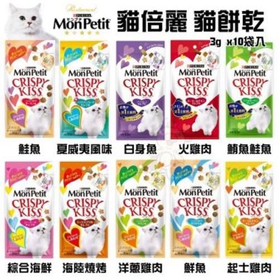 (5包組)貓倍麗《Crispy Kiss 》3g x10袋入多種口味貓餅乾