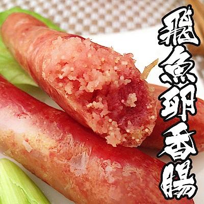 (團購組) 食吧嚴選 爆漿飛魚卵香腸 30包組(300g±10%/包/5-6條)
