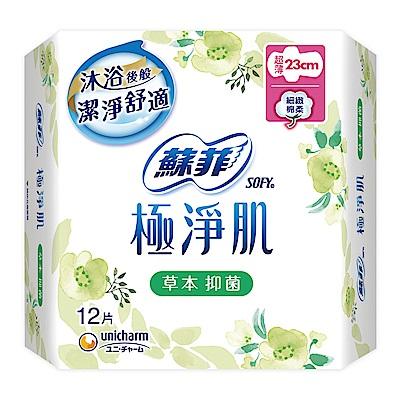 蘇菲 極淨肌超薄草本抑菌潔翼日用(23cm)(12片x2包)
