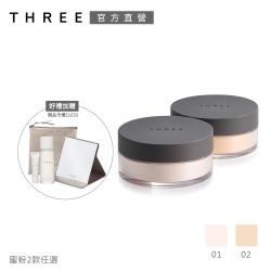 THREE 凝光蜜粉淨白保養組