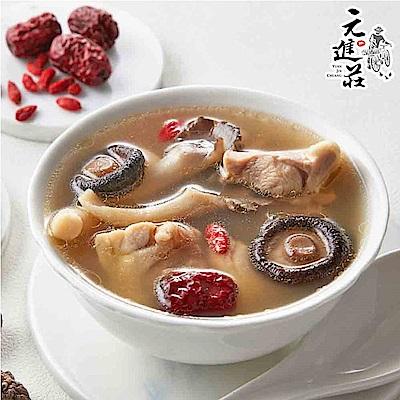 元進莊 郭老師養生推薦-鮮菇雞湯1000g/份 (共兩份)