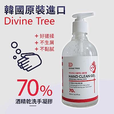 Divine Tree 韓國原裝進口70%酒精乾洗手凝膠