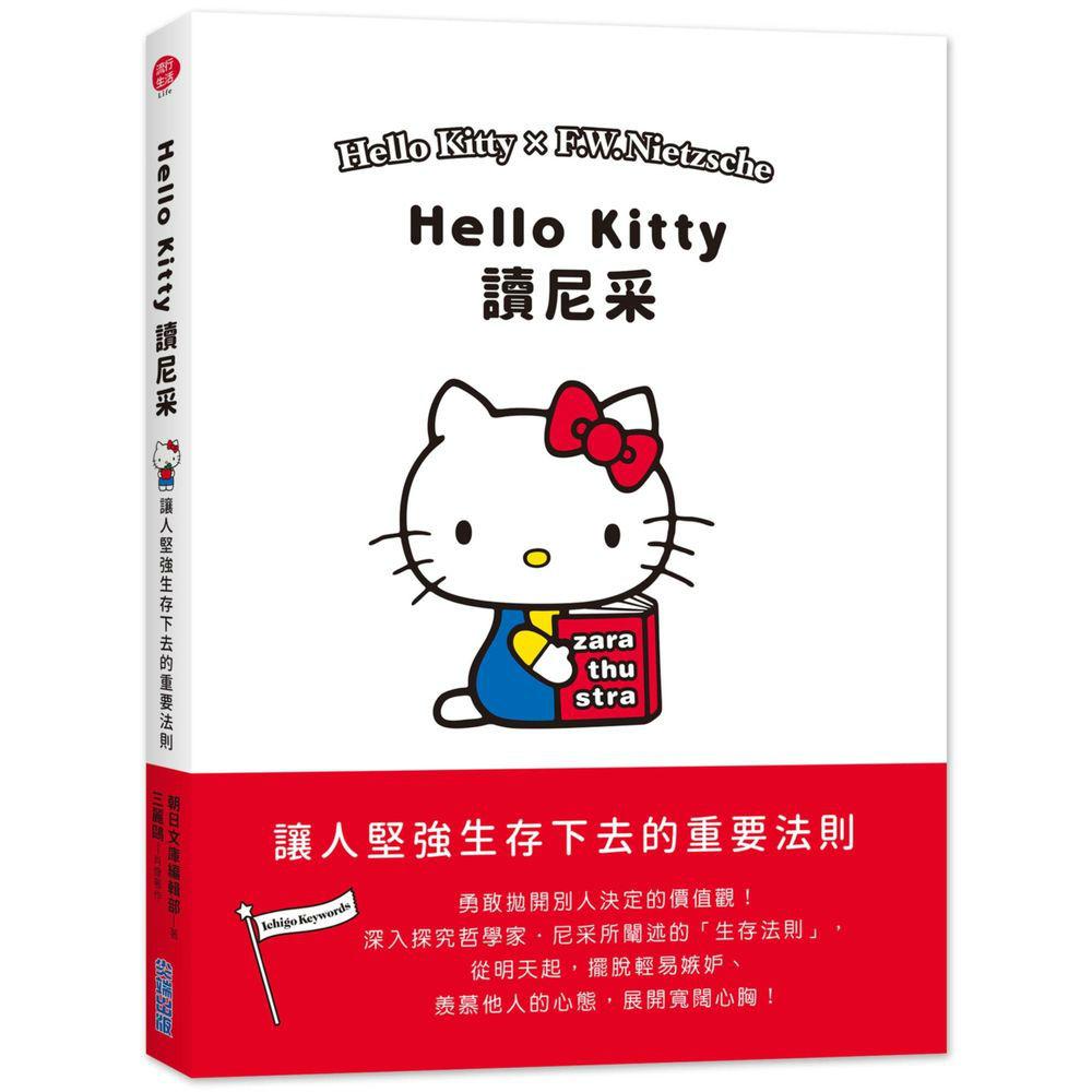 三麗鷗哲學:Hello Kitty讀尼采