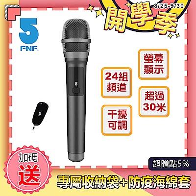 【ifive】UHF專業無線麥克風 if-U928