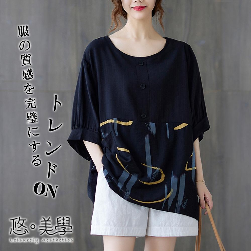 悠美學-日系簡約休閒百搭個性撞色線條圓領造型上衣-2色(F)