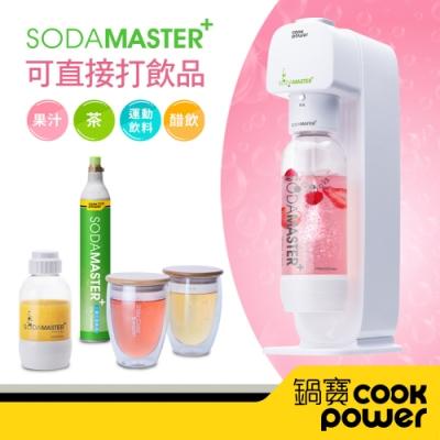 【鍋寶 SODAMASTER+】萬用氣泡水機雙層玻璃杯雙杯組(贈單入鋼瓶)