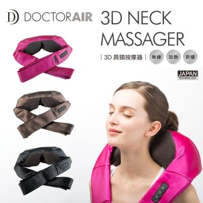 [快] DOCTOR AIR 3D肩頸按摩器(公司貨)