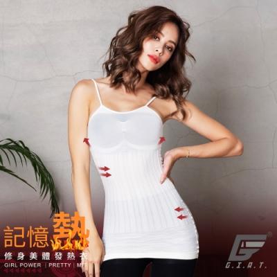 GIAT台灣製200D記憶熱機能美體發熱衣(細肩款-米白)