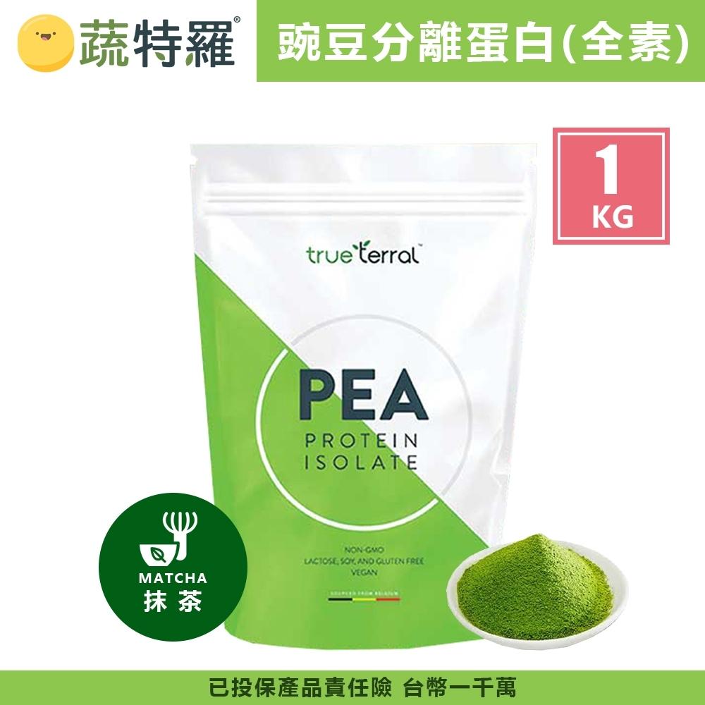 蔬特羅 愛舒彼 ISO PEA 豌豆分離蛋白 抹茶 1KG/袋