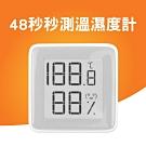 秒秒測溫濕度計