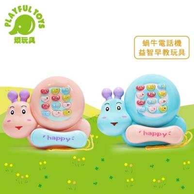 Playful Toys 頑玩具 蝸牛電話機(顏色可挑選)