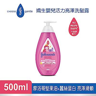 嬌生嬰兒活力亮澤洗髮露500ml(全新升級)