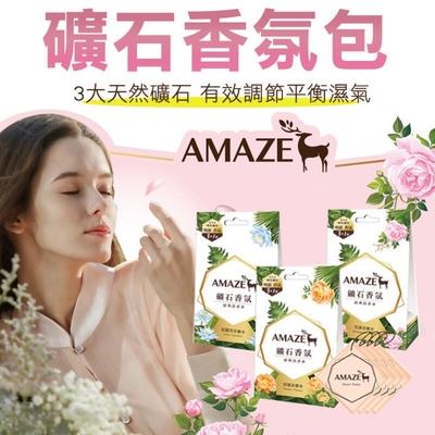 Amaze 森林擴香 礦石香氛包(1盒4包) 尼羅河淡香水 初蜜淡香水 花漾淡香水 香氛包 衣物香氛 衣櫃香氛 去味