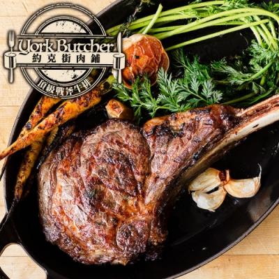 (滿額) 約克街肉舖 澳洲榖飼戰斧牛排1片  (500公克±10%/片)