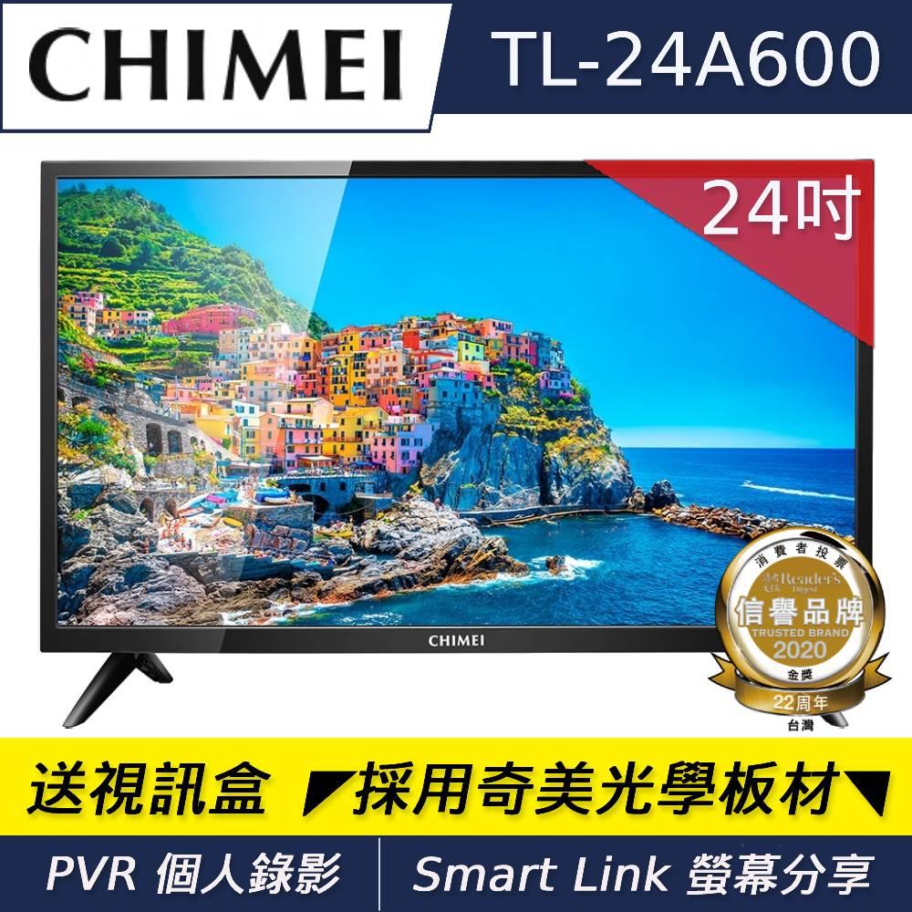 奇美CHIMEI 24型 A600系列多媒體液晶顯示器 TL-24A600(不含安裝)