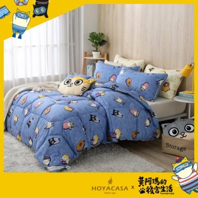 【HOYACASA 】x黃阿瑪聯名系列-可水洗羽絲絨暖暖冬被運動系列-藍色(單人2KG)