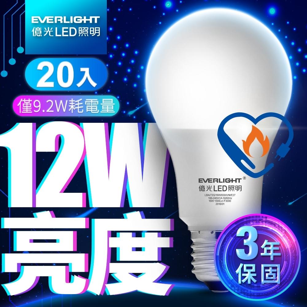 【滿$499抽小米電鍋】億光EVERLIGHT LED燈泡 12W亮度 超節能plus 僅9.2W用電量 白光/黃光 20入