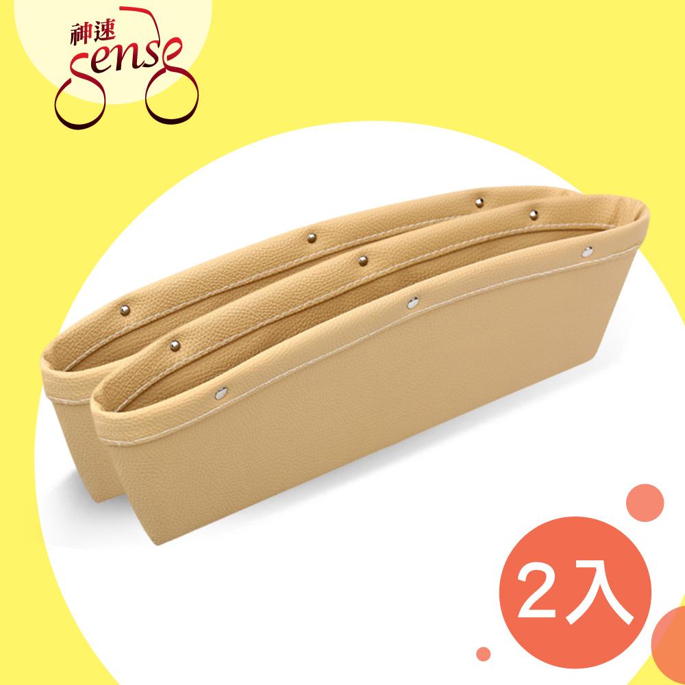 Sense 神速 車用皮革縫隙收納盒(二入組) product image 1