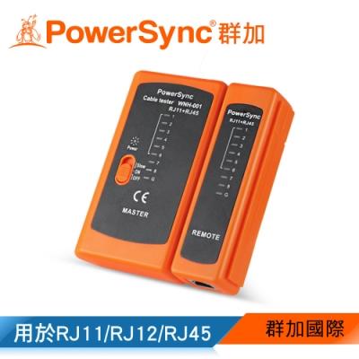 群加 PowerSync 多功能網路電纜測試儀