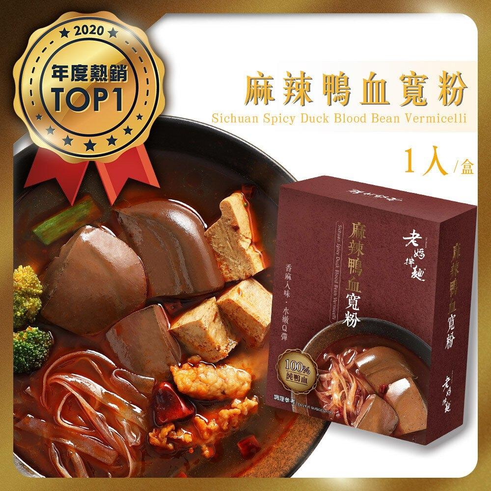 (任選) 老媽拌麵 麻辣鴨血寬粉 540g/盒