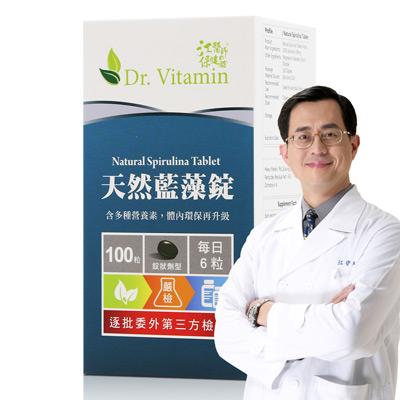江醫師健康鋪子 Dr. Vitamin 天然藍藻錠1盒(100粒/盒)
