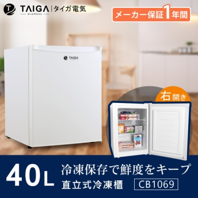 日本TAIGA 桌上迷你型 40L直立式冷凍櫃