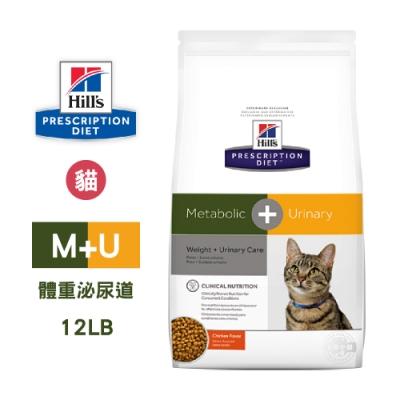 希爾思 Hill s 處方 貓用 Metabolic + Urinary 肥胖代謝+泌尿系統 12LB