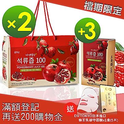 加碼贈 滿額登記再送200 韓國IZMiZ逸直美 高濃度紅石榴鮮榨美妍飲禮盒x2箱+紅石榴鮮榨美妍飲x3盒(共75包)