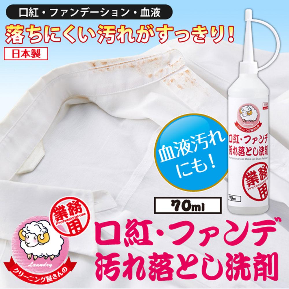 AIMEDIA艾美迪雅 口紅粉底生理期血漬專用 衣物去汙劑70ml