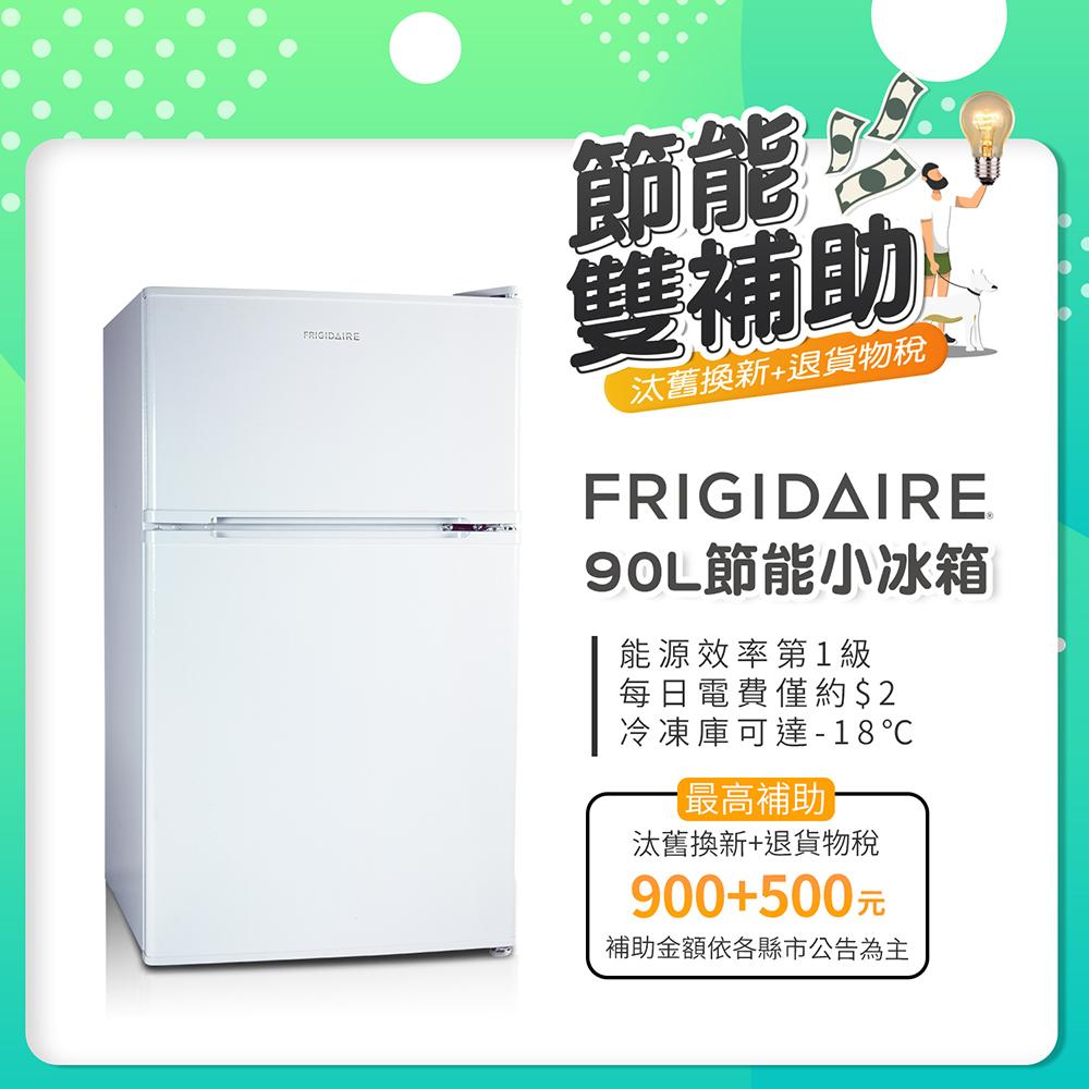 Frigidaire富及第 1級定頻2門電冰箱 FRT-0902M 「節能補助」汰舊換新、貨物稅減免