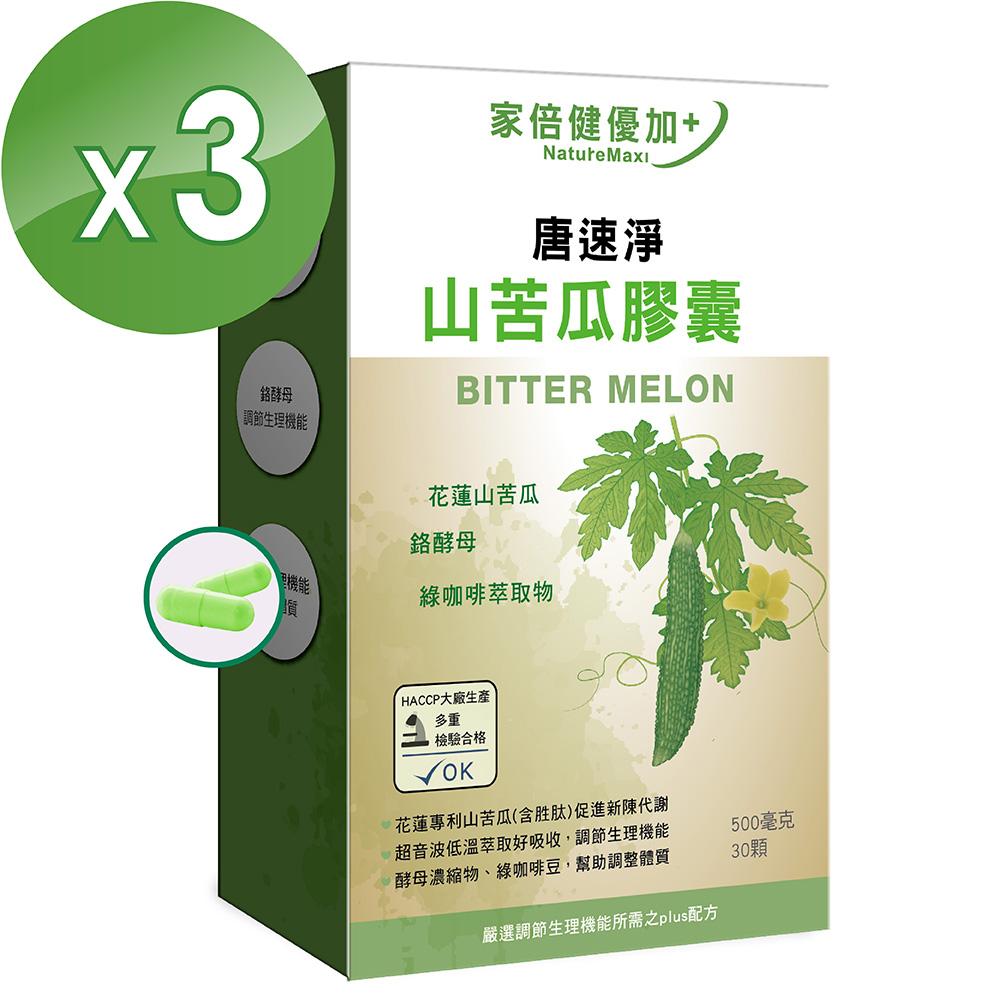 NatureMaxi家倍健優加 唐速淨花蓮2號山苦瓜膠囊(30顆/盒x3盒) @ Y!購物