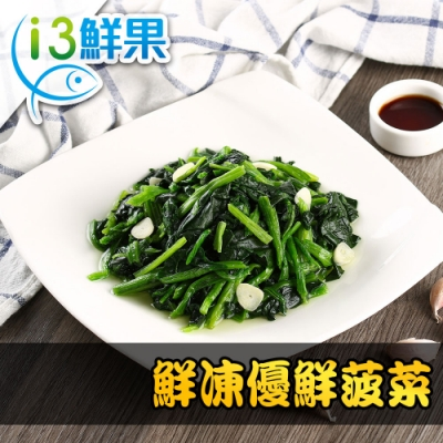 【愛上鮮果】鮮凍優鮮菠菜20盒(200g±10%/盒)