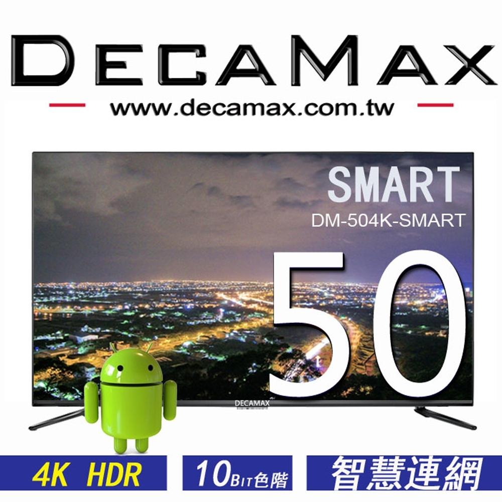 DECAMAX 50型4K HDR智慧聯網液晶顯示器+視訊盒(DM-504K-SMART)