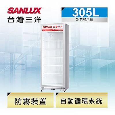 SANLUX台灣三洋 305L 直立式冷藏櫃 SRM-305R
