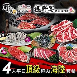 極野宴/野宴二代王樣 4人平日頂級燒肉海陸