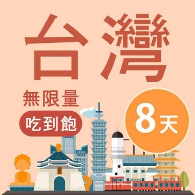 【Smart Go】台灣 網卡 8日 4G 不降速 上網 吃到飽 上網 SIM卡