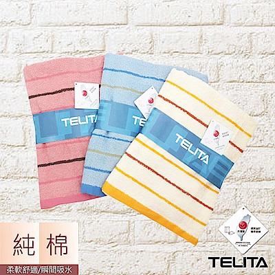 TELITA 靚彩條紋浴巾