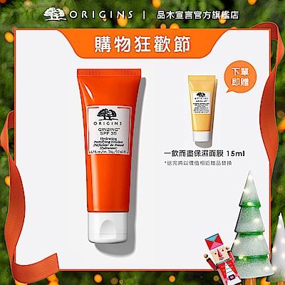 【官方直營】Origins 品木宣言 元氣十足亮膚素顏霜SPF35 / PA+++