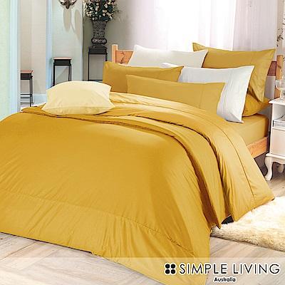 澳洲Simple Living 雙人300織台灣製純棉床包枕套組(活力黃)
