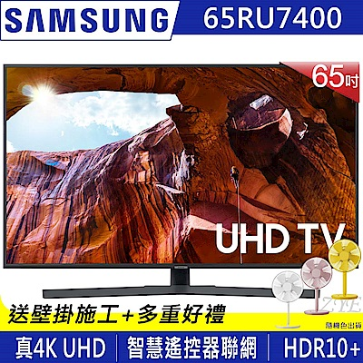 SAMSUNG三星 65吋 4K UHD連網液晶電視 UA65RU7400WXZW