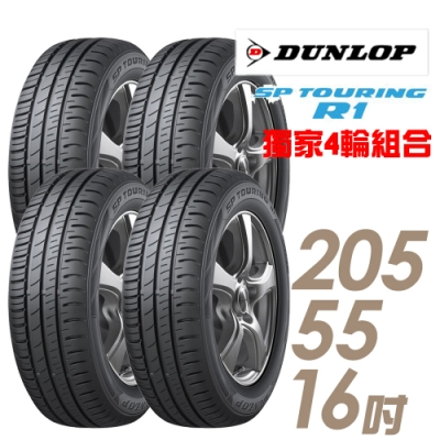 【DUNLOP 登祿普】SPR1-205/55/16 平穩舒適輪胎_四入 SP SPORT R1 2055516 205-55-16 205/55 R16